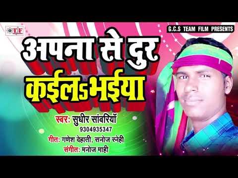 अपना से दूर कईला भईया - Apna Se Dur Kaila Bhaiya - Sudhir Sawariya    Bhojpuri Song
