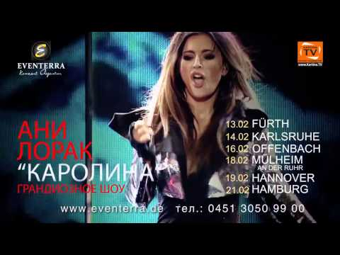 Eventerra: Ани Лорак с шоу