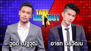 วู้ดดี้ & อาร์ท - Take Me Out Thailand ep.14 S11 (22 เม.ย.60) FULL HD