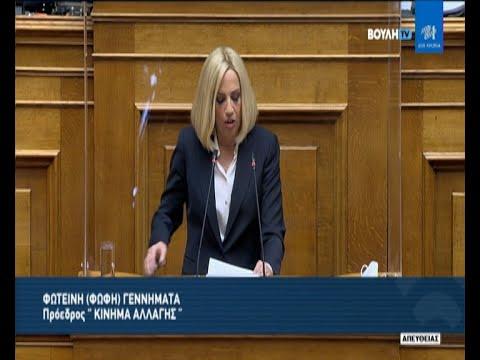 Φ. Γεννηματά: Δεν θα σας επιτρέψουμε να θάψετε το ζήτημα κάτω από τόνους πολιτικής λάσπης