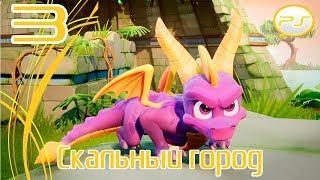 Прохождение Spyro the Dragon (PS4) — Часть 3: Скальный город [4k 60fps] С переводом диалогов