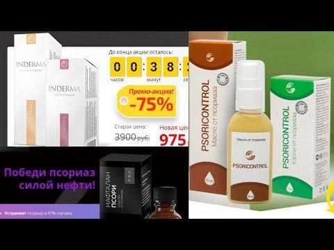 youtube Inderma (Индерма) - средство от псориаза