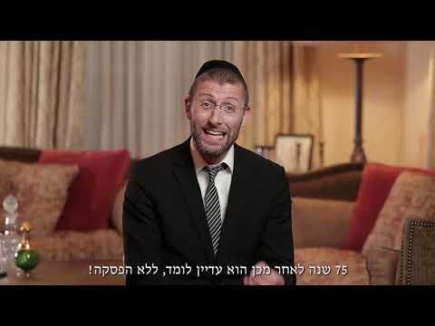 סיפור הפגישה המרגשת של הרב יואל גולד עם אדון אפלבאום