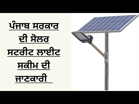 Solar Street Lights Scheme