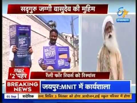 ETV RAJASTHAN - Rally for Rivers - 01/09/17
