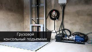 ВидеообзорКонсольный подъемник FS1500-3,0x0,2-1,5-2,0