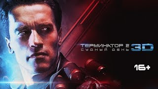 Терминатор 2 в 3D | Трейлер | В кино с 24 августа 2017