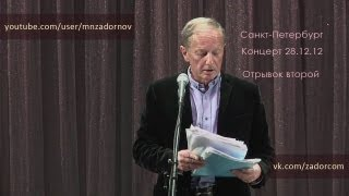 Задорнов в Петербурге: законы природы, молодежь и Жириновский.
