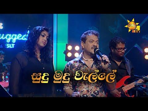 සුදු මුදු වැල්ලේ | Rookantha Gunathilake & Raini Charuka | Hiru Unplugged