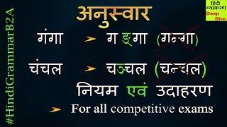 Hindi Grammar - Anuswar, हिंदी व्याकरण - अनुस्वार , बिंदु ,  अनुस्वार का उच्चारण