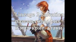 Lineage 2 Salvation - разгон силы критической атаки физов и магов (с Пекси)