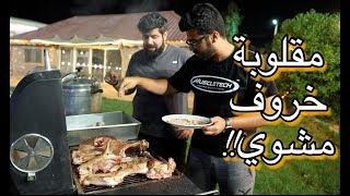 مقلوبة + خروف مشوي على الفحم + بهارات برياني!! - ألذ مقلوبة ذقتها - القصيم