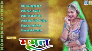 Marwadi  Lokgeet 2016 | Mumal Avludi | Part 4 | Champe Khan | New Album Song | Audio Jukebox