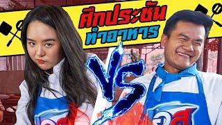 แข่งทำอาหาร โม VS บี้เดอะสกา (คนแพ้โดนสั่งทำอะไรก็ได้!!)