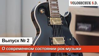 Выпуск №2. Размышления о современном состоянии рок-музыки #видеоблог