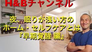 富山の整体院が教える『不眠に有効なツボとは?早期覚醒編』