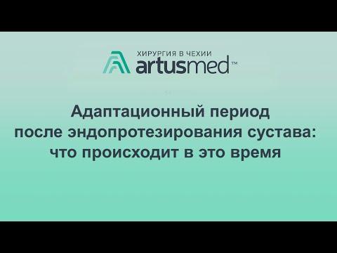 Адаптационный период после эндопротезирования сустава. Время когда все болит и ничего не помогает :)