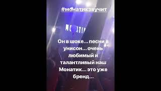 MONATIK в Мариуполе   Instagram stories