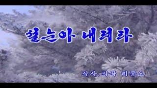 北朝鮮カラオケシリーズ 「新年の雪よ降れ (설눈아 내려라)」 日本語字幕付き