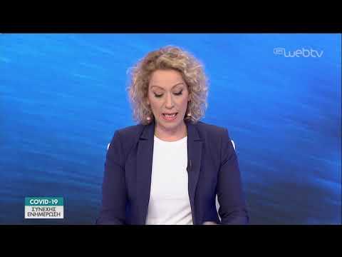 Ενημερωτική Εκπομπή για τον Covid-19 | 11/05/2020 | ΕΡΤ