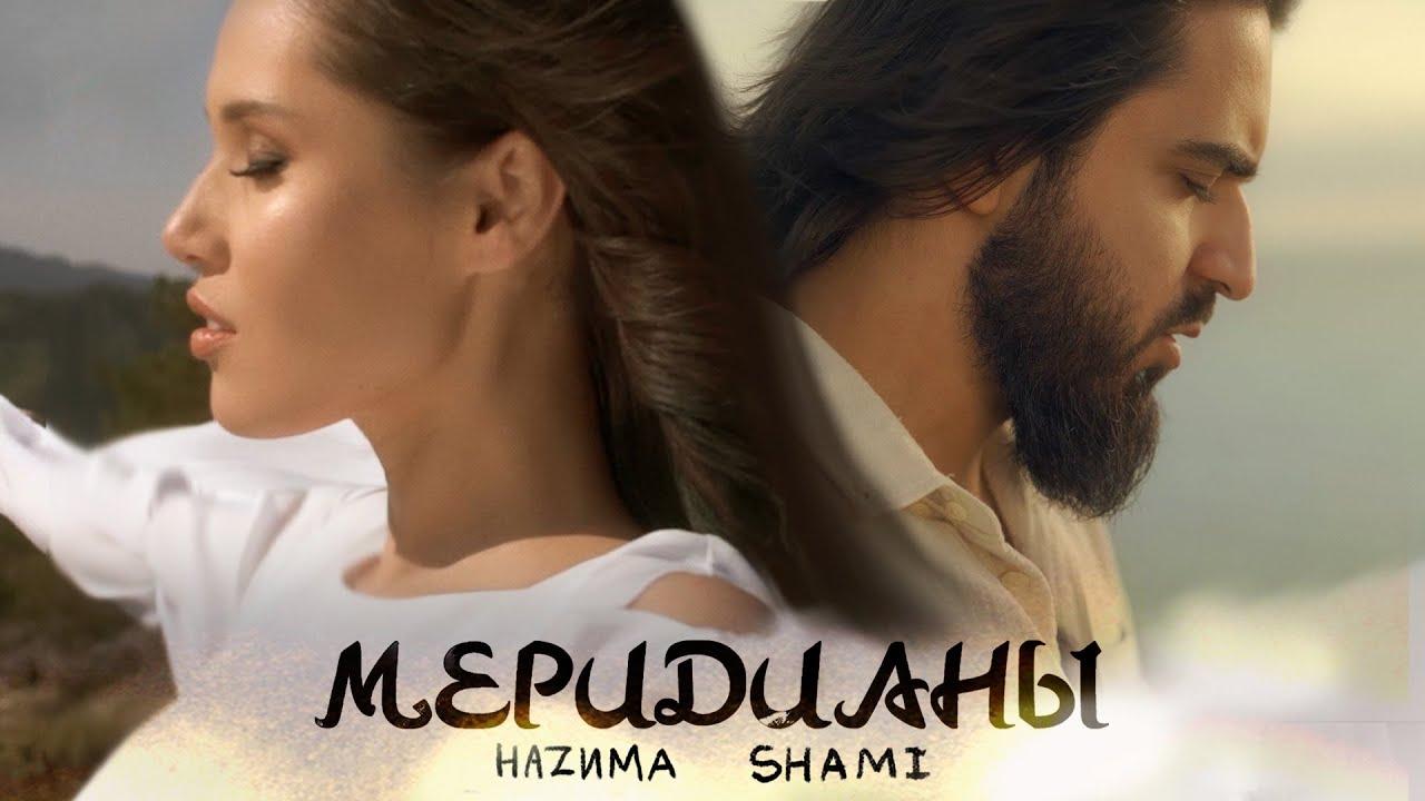 Hazима ft. Shami — Меридианы