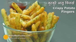 Crispy Potato Fingers | आलू सूजी फिंगर्स | Potato Rava Fingers Recipe