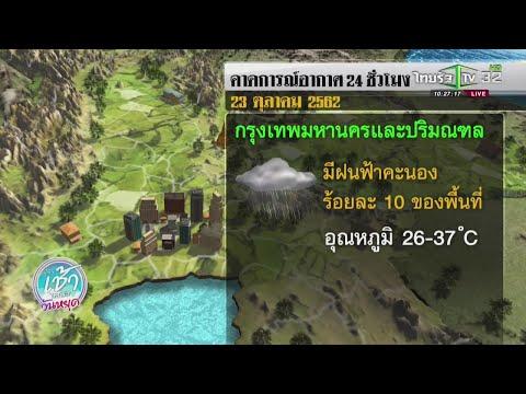 รู้ก่อนร้อนหนาว | 23-10-62 | ข่าวเช้าไทยรัฐวันหยุด