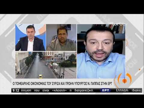 Ο Τομεάρχης οικονομίας του Σύριζα και πρώην Υπουργός Ν.Παππάς στην ΕΡΤ | 08/04/2020 | ΕΡΤ