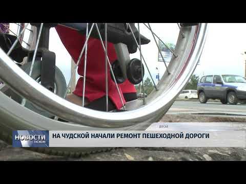 Новости Псков 10.08.2018 # На Чудской начали ремонт пешеходной дороги