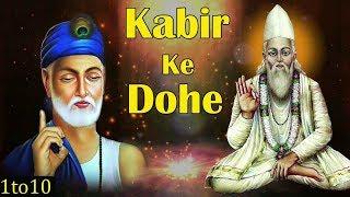 Kabir Ke Dohe with Lyrics - 1 to 10   Kabir   - YouTube