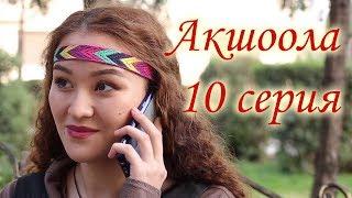 Акшоола 10 серия - Кыргыз кино сериалы