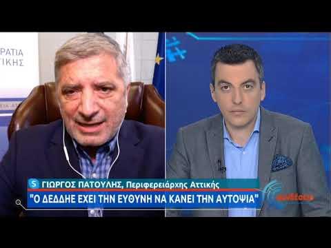 Πατούλης : Ο ΔΕΔΔΗΕ έχει την ευθύνη να κάνει την αυτοψία  ΕΡΤ 19/02/2021