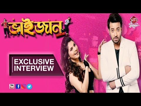 Bhaijaan Elo Re | Exclusive Interview | Paayel  Sarkar | Shakib Khan Bengali Movie