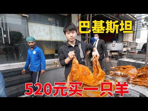 , title : '巴基斯坦特色美食焖全羊,一只15斤的羊只要520元,3个人吃到撑!【大头小头去旅行】