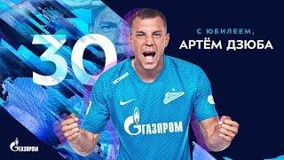 «Дзюбе — 30!»: «Зенит-ТВ» поздравляет нападающего с юбилеем