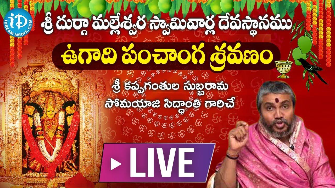 LIVE: Ugadi Panchanga Shravanam - Sri Kappagantula Subbarama Somayaji Siddanti