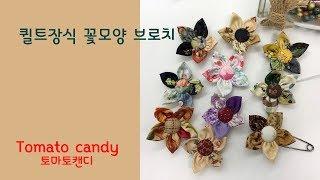 퀼트장식 꽃모양 만들기(Quilt Flower)#퀼트소품만들기#퀼트꽃만들기