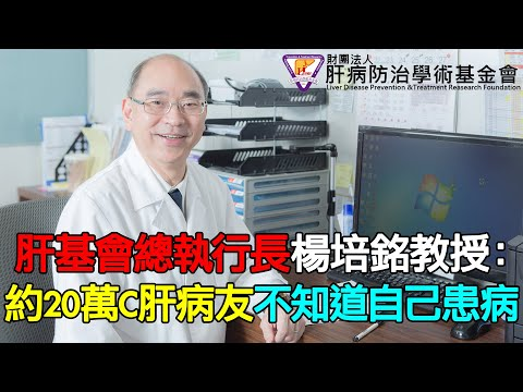 肝基會總執行長楊培銘教授:估20萬C肝病友不知道自己患病
