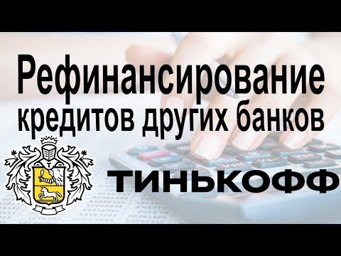 Рефинансирование кредитов других банков от Тинькофф