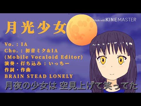 【IA】【初音ミク】月光少女【オリジナル】