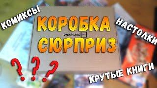 Бокс Сюрприз | Настольные игры | Комиксы | Крутые книги - Weekendbox