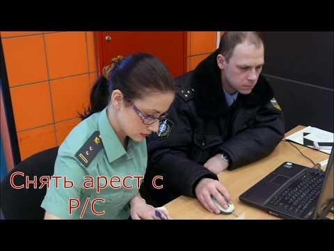 Как снять арест с расчетного счета юридических и физических лиц