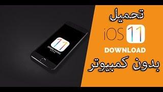 تحميل IOS 11 على الايفون والايباد + حل مشكلة التثبيت !!!