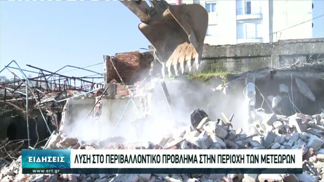 Θεσσαλονίκη: Λύση στο περιβαλλοντικό πρόβλημα στην περιοχή των Μετεώρων | 26/03/2021 | ΕΡΤ