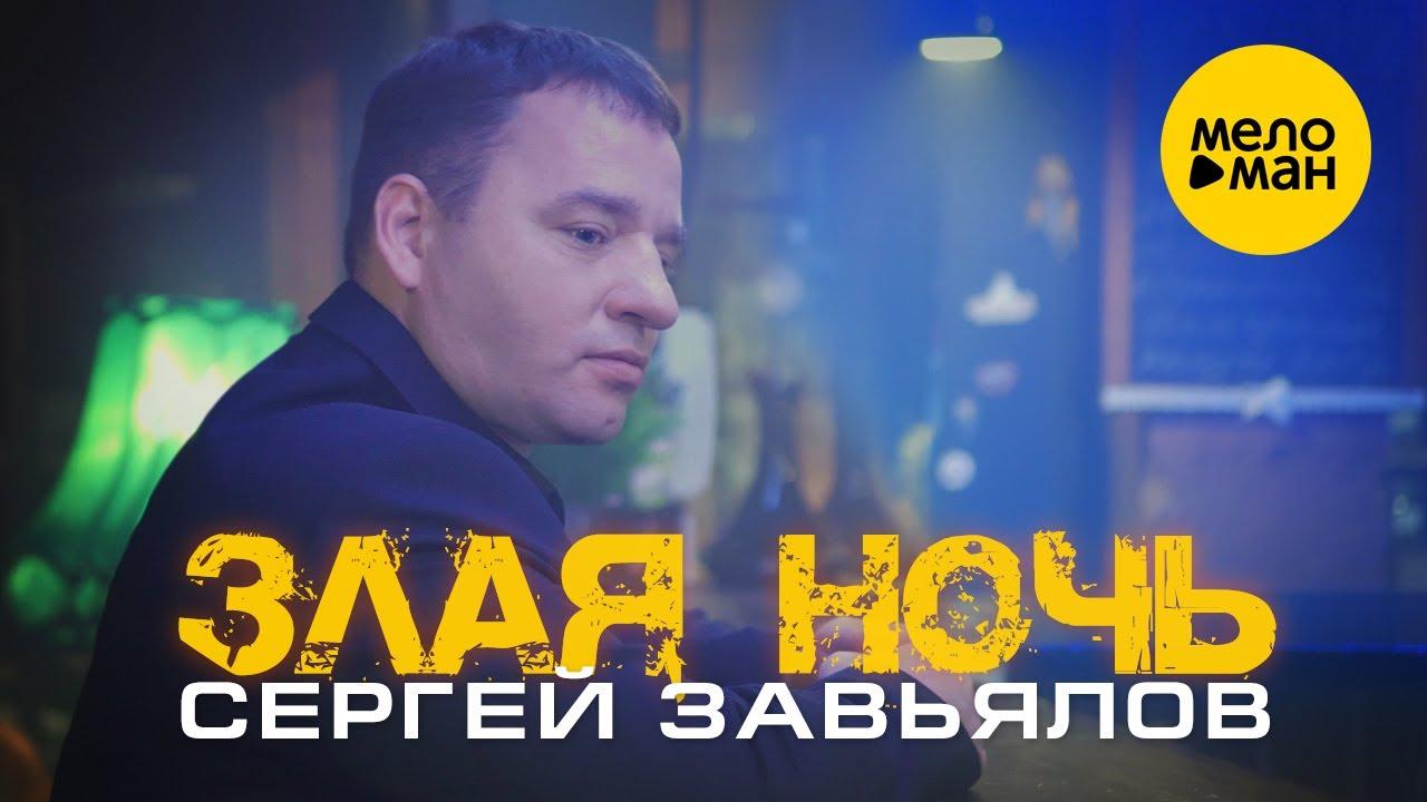 Сергей Завьялов — Злая ночь