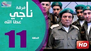 مسلسل فرقة ناجي عطا الله الحلقة | 11 | Nagy Attallah Squad Series