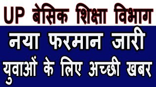 up besic shiksha parishad latest news | upbesiceduboard latest news | up besic education board|