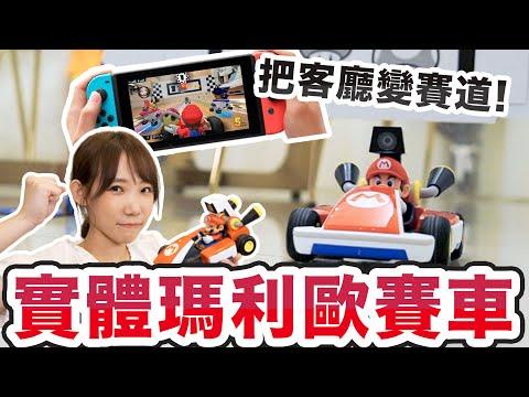 安啾買了Switch版的馬力歐賽車實體版與家中試玩