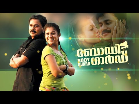 Body Guard Malayalam Full Movie | ബോഡി ഗാർഡ് | Amrita Online Movies | Amrita TV