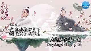 Cho Dù Không Có Nếu Như - Hương Hương (Karaoke)